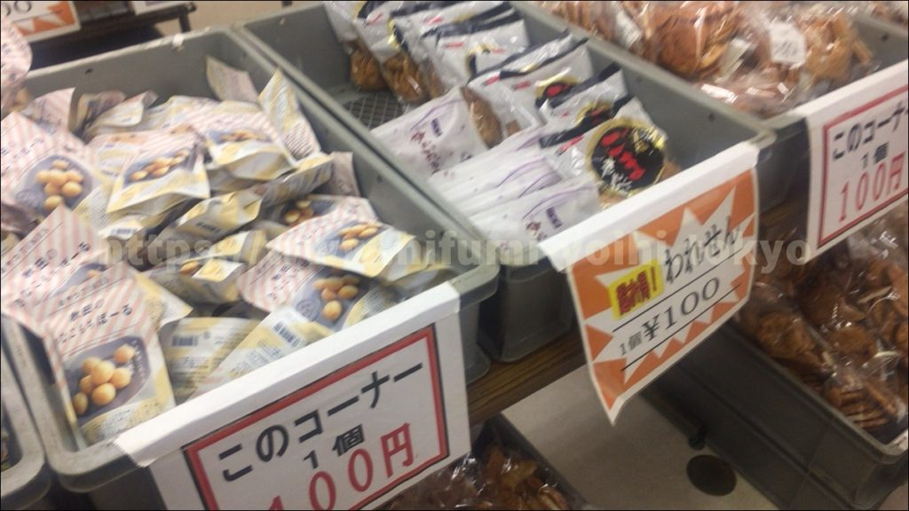 いなふく米菓直売所
