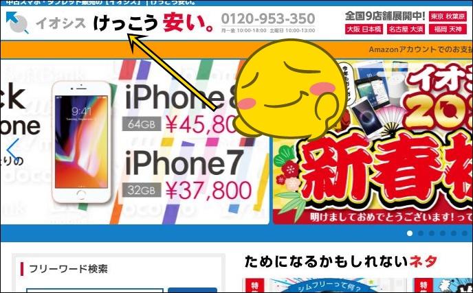 イオシス iPhone 評判 レビュー